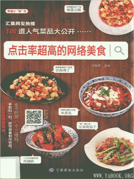 《点击率超高的网络美食》封面图片