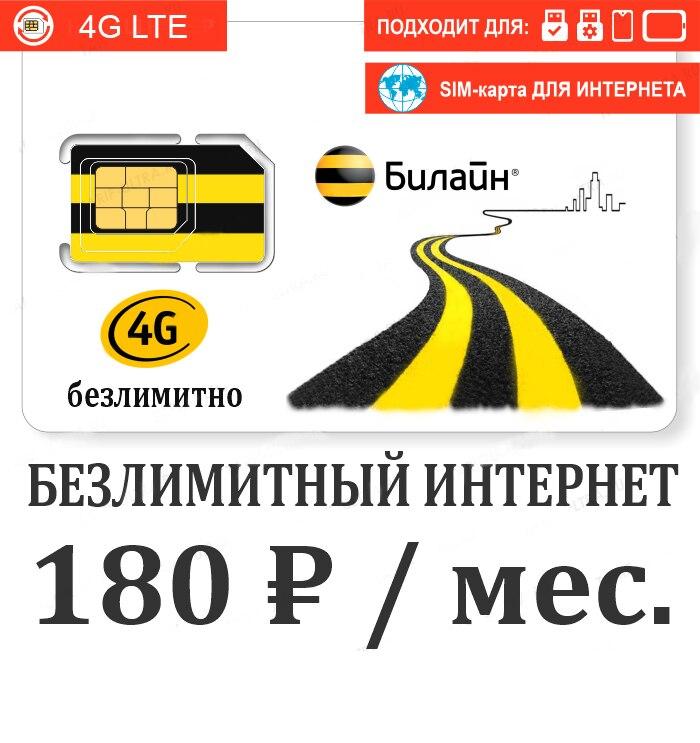 Beeline 4G/4G+ 180 руб. в месяц полностью Безлимитный интернет для модемов и роутеров