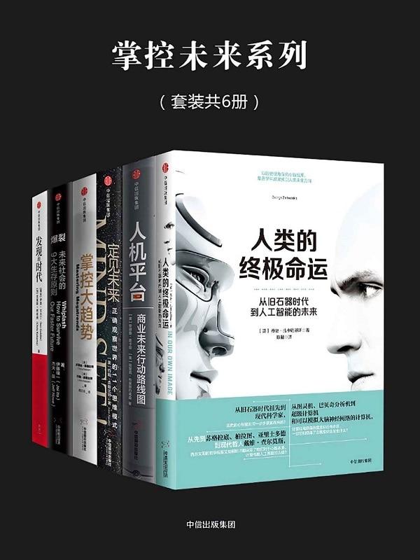 《掌控未来系列(套装共6册)》封面图片