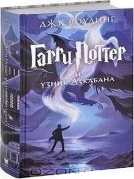 Harry Potter Russian Garri I Uzni(Harry And The Uznis)