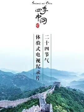 四季中国粤语