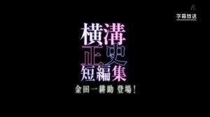 シリーズ横溝正史短編集 金田一耕助登場!