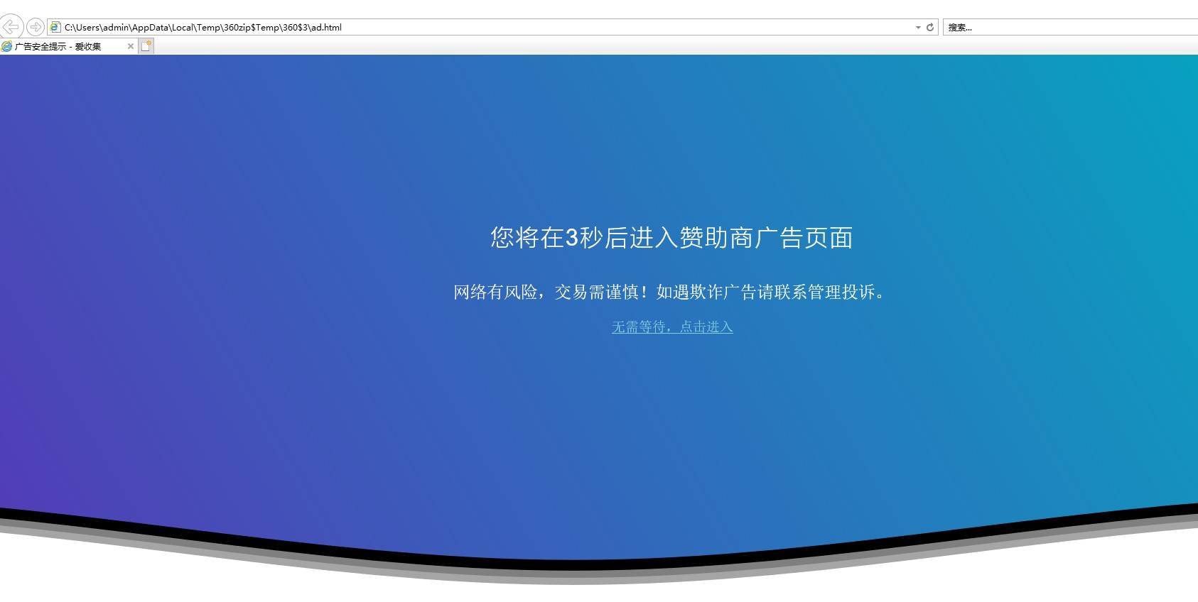 广告跳转安全警告提示源码_超小刀娱乐网源码