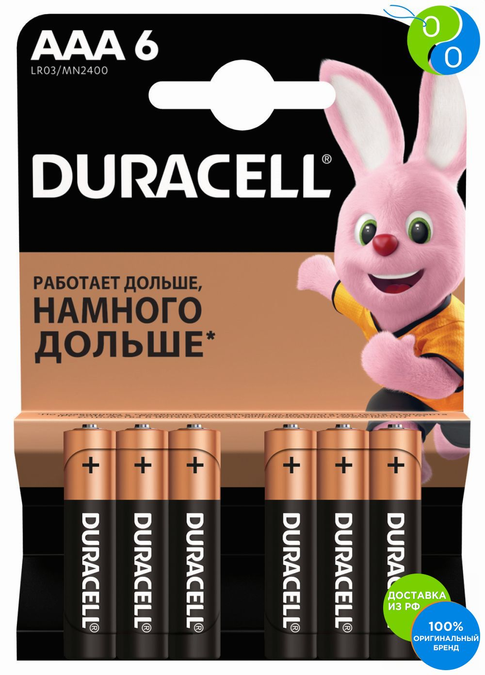 DURACELL Basic AAA alkaline batteries 1.5V LR03 6pc,Duracel, Durasell, Durasel, Dyracell, Dyracel, Dyrasell, Durasel, Duracell Alkaline battery AAA size, 6 pcs. in the package description Duracell offers a wide range o стоимость