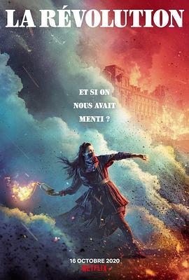 法国大革命之谜第一季