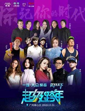 广东卫视2019跨年晚会
