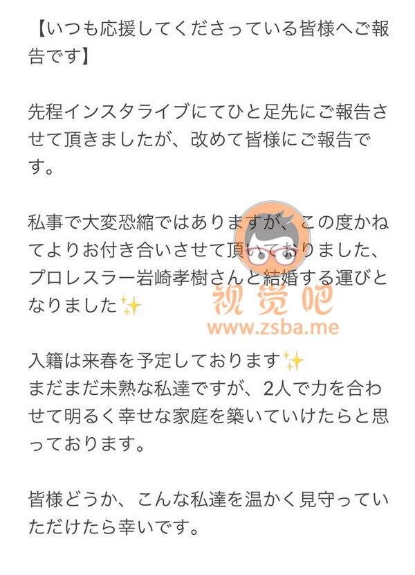 神咲詩織,又一位老一代女优结婚了插图5