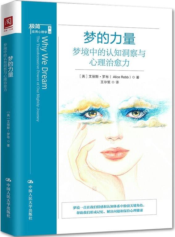 《梦的力量:梦境中的认知洞察与心理治愈力》封面图片