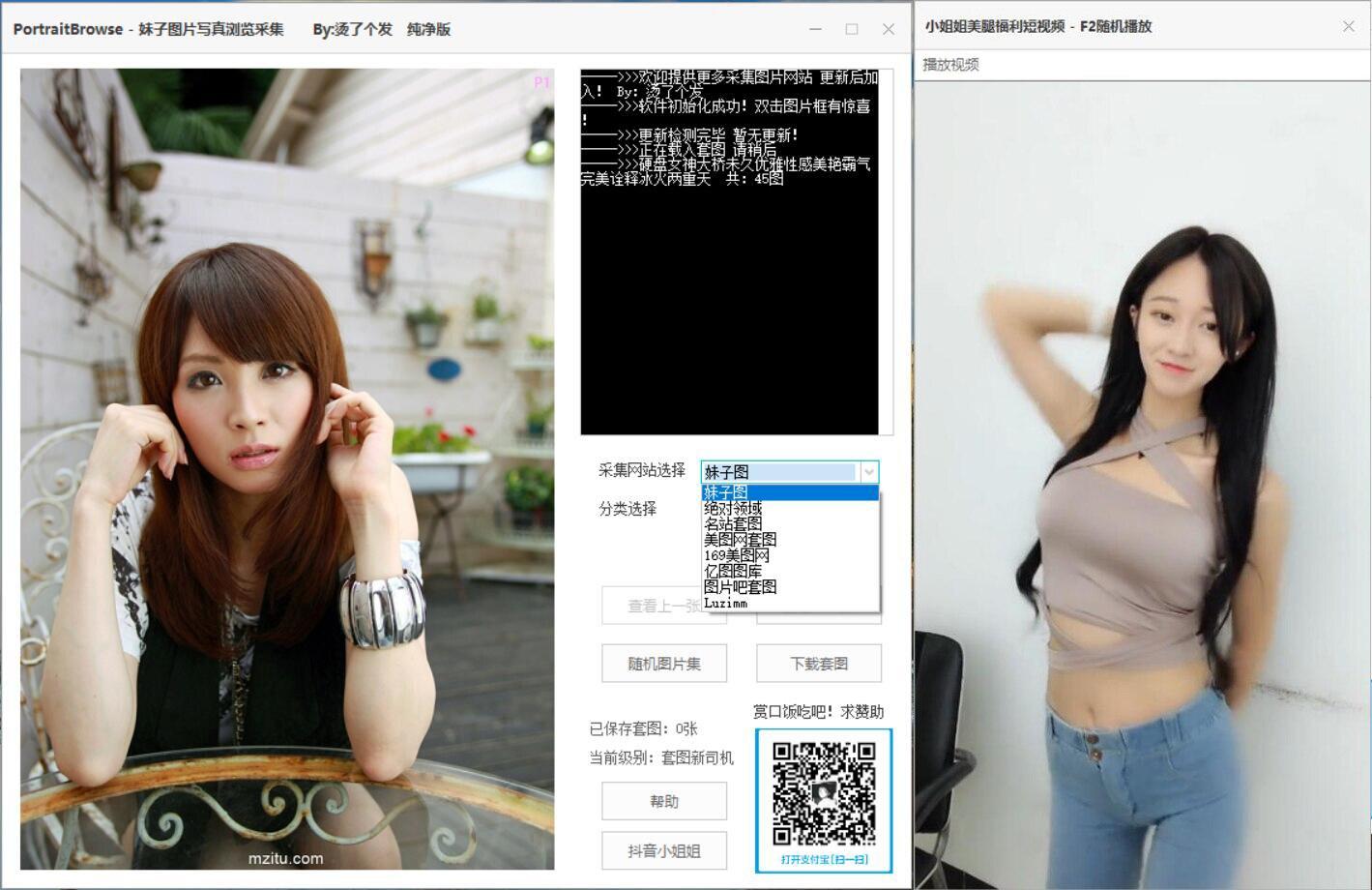 PC妹子写真图浏览+看视频 善恶资源网