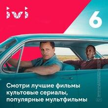 IVI онлайн-кинотеатр. Доступ к ivi+ - подписка 6 месяцев [Карта цифрового кода]