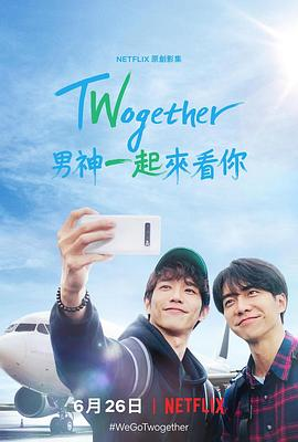 Twogether:男神一起来看你