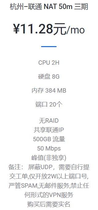 【26出】杭州联通50m三个月-天际部落