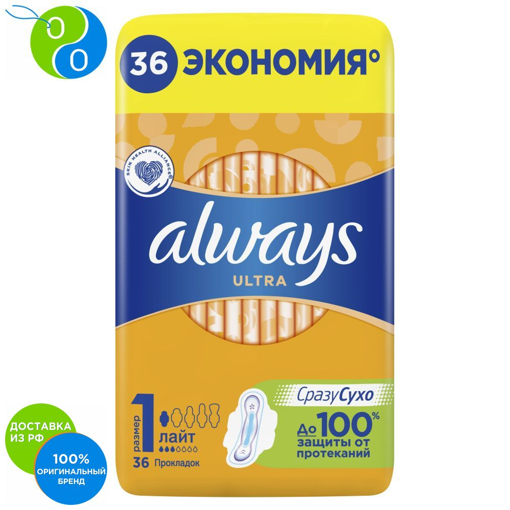 Sanitary towels with wings Always Ultra Light size of 1, 36 pcs.,sanitary napkins always, a sanitary napkin always, pad, pads, feminine pads, feminine pads, Sanitary pads, Sanitary pads, gaskets always, laying always, недорого