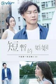 短暂的婚姻粤语版