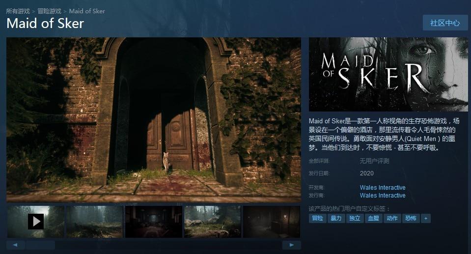 【游戏资讯】《夜班》发行商新作 英国民间传说改编恐怖游戏《斯凯尔女仆》