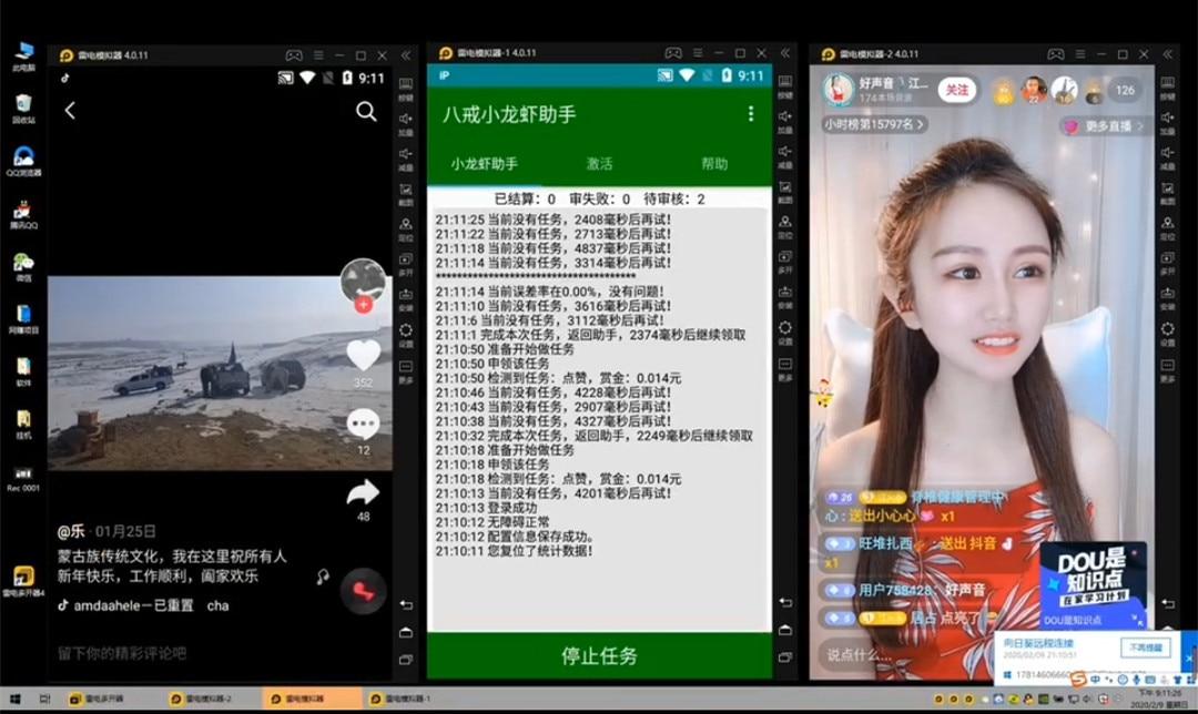 小龙虾抖音点赞平台app脚本,八戒小龙虾助手日入10+ 实战项目 第2张
