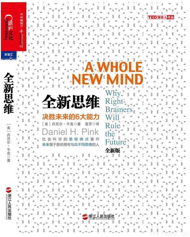 《全新思维:决胜未来的6大能力》封面图片