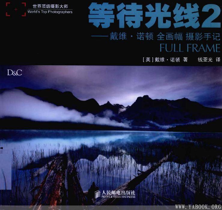 《等待光线 2 戴维·诺顿全画幅摄影手记》封面图片