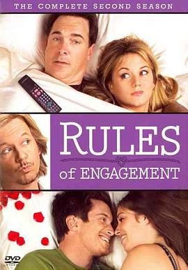 约会规则第二季