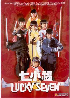 七小福1986