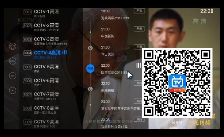 电视家TV 3.4.4 免广告免扫码解锁看电视赚钱版
