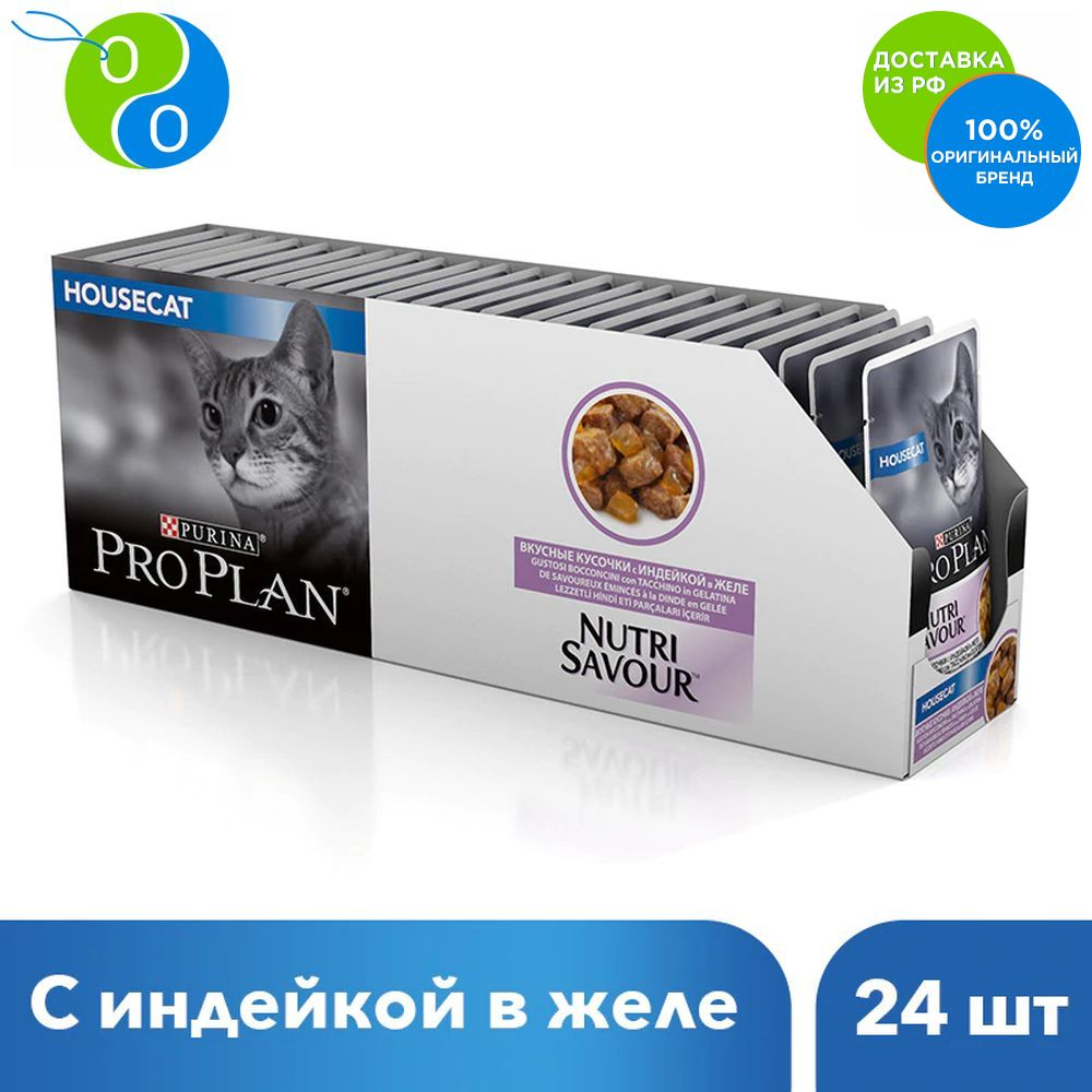 Set Wet Pro Plan food for adult cats living at home, delicious slices of turkey in jelly, 85g x 24 pcs.,Pro Plan, Pro Plan Veterinary Diets, Purina, Pyrina, Adult, Adult cats Adult dogs for healthy development, for hea set wet pro plan food for adult cats living at home delicious slices of turkey in jelly 85g x 24 pcs pro plan pro plan veterinary diets purina pyrina adult adult cats adult dogs for healthy development for hea