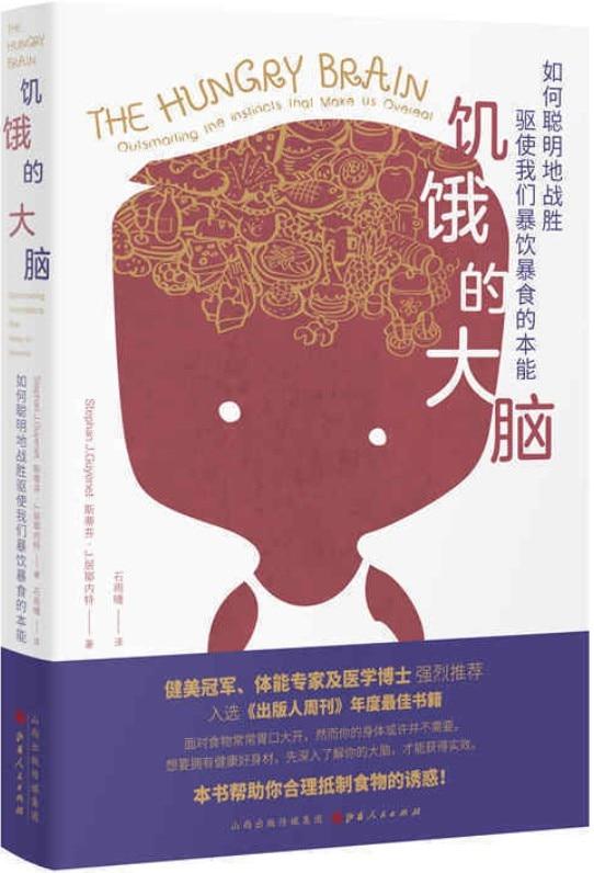 《饥饿的大脑:如何聪明地战胜驱使我们暴饮暴食的本能》封面图片