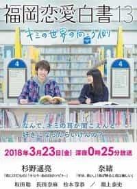 福冈恋爱白书13