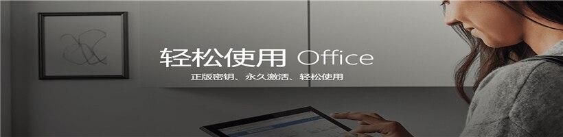 Office2019,2016,2010正版激活密钥