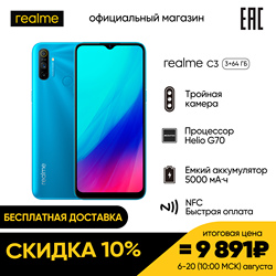 Smartphone realme C3 3  64 GB Ru [суперцена 9891₽ with only 6 to 20 August in official store realme] [free shipping]