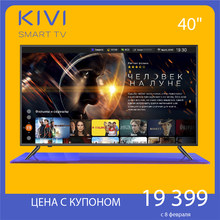 Телевизор KIVI 40
