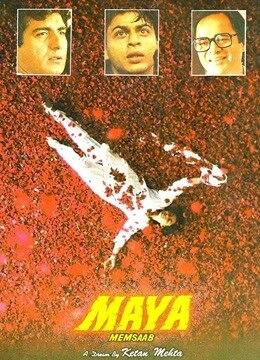 玛雅1993