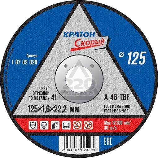 Cutting Circle KRATON 125х1. 6x22 1 07 02 029