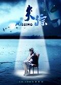 失踪2010