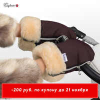 Coupling-mittens Esspero Double (real fur) stroller accessories warm winter hand gloves waterproof for all types of strollers  mittens
