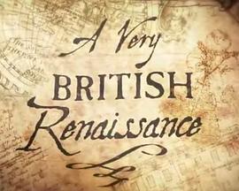 英国式文艺复兴第一季