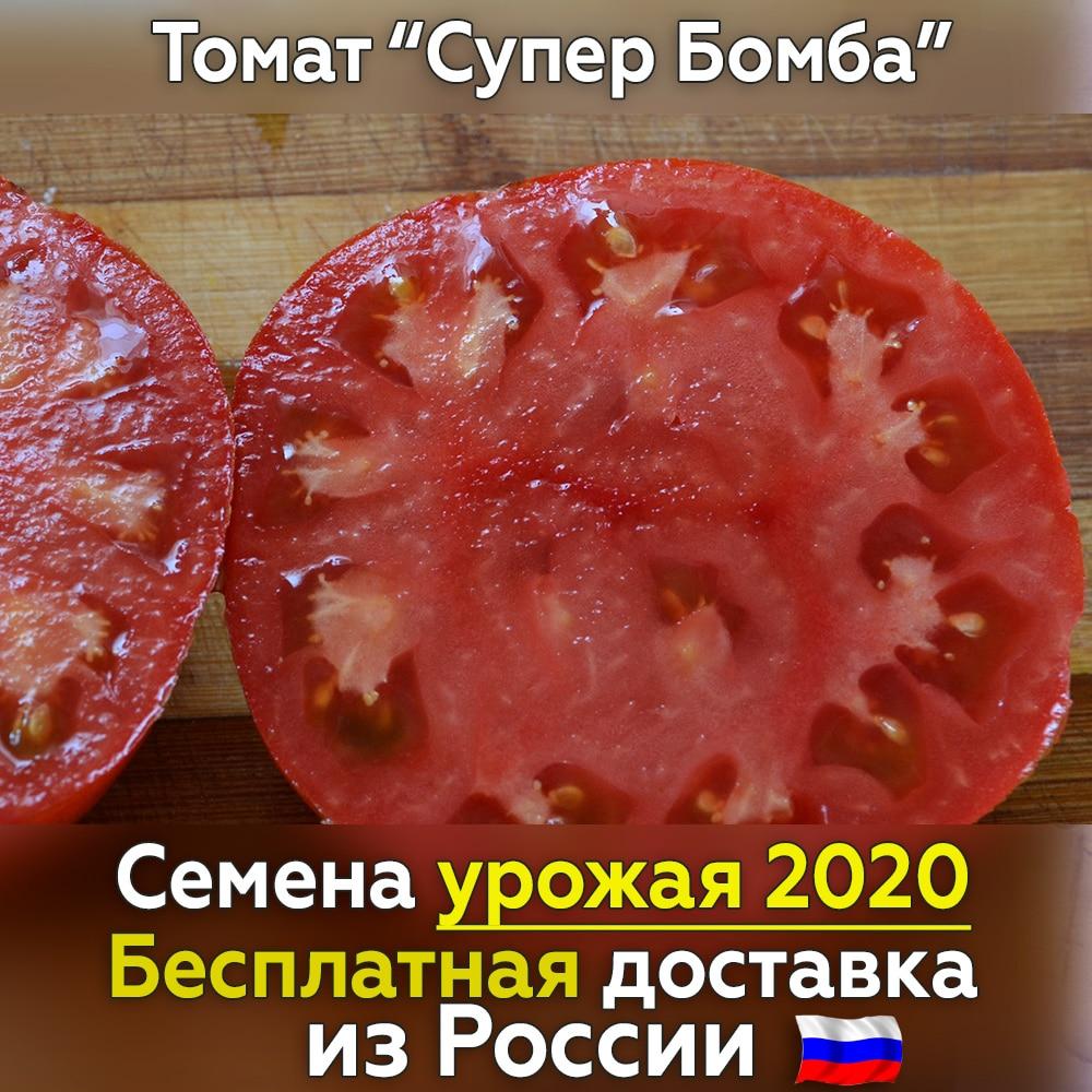 Tomato seeds super bomb-free ...