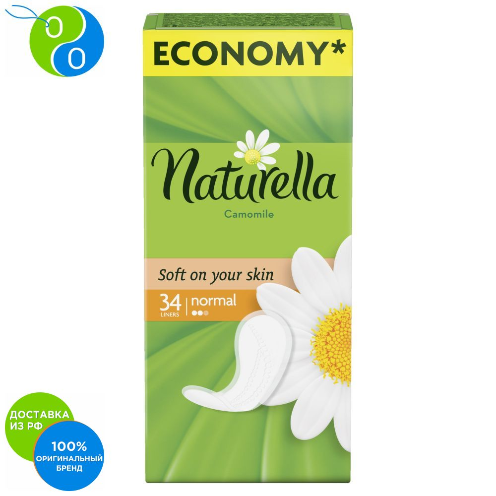 Women scented panty liners Naturella Normal (with chamomile aroma), 34 pcs.,panty liners Naturella, panty liner Naturella, daily sanitary pads Naturella, daily sanitary napkin Naturella, ezhednevki Naturella, ezhednevk