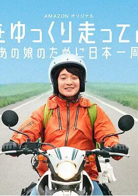 慢行日本为那女孩环岛骑行