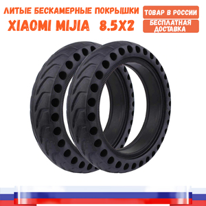[Warehouse in Russia] 8 1/2 for Xiaomi MiJia M365 solid tyre electric scooter 8.5 inch front/rear scooter tire wheel solid replacement