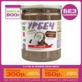 800 гр. Сладкий урбеч шоколадно кокосовый TM #Намажь_орех. Без сахара, без пальмового масла.