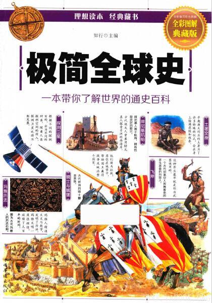 《极简全球史:一本带你了解世界的通史百科》封面图片