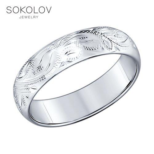 Engagement Ring SOKOLOV Silver Engraved Fashion Jewelry 925 Women's/men's, Male/female