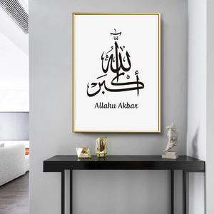 Image 4 - Мусульманский постер и печать на холсте, арабская настенная картина, каллиграфия для гостиной, украшение для дома