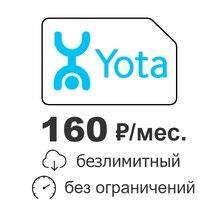 безлимитный интернет от YOTA 160 в месяц + звонки на йоту бесплатно