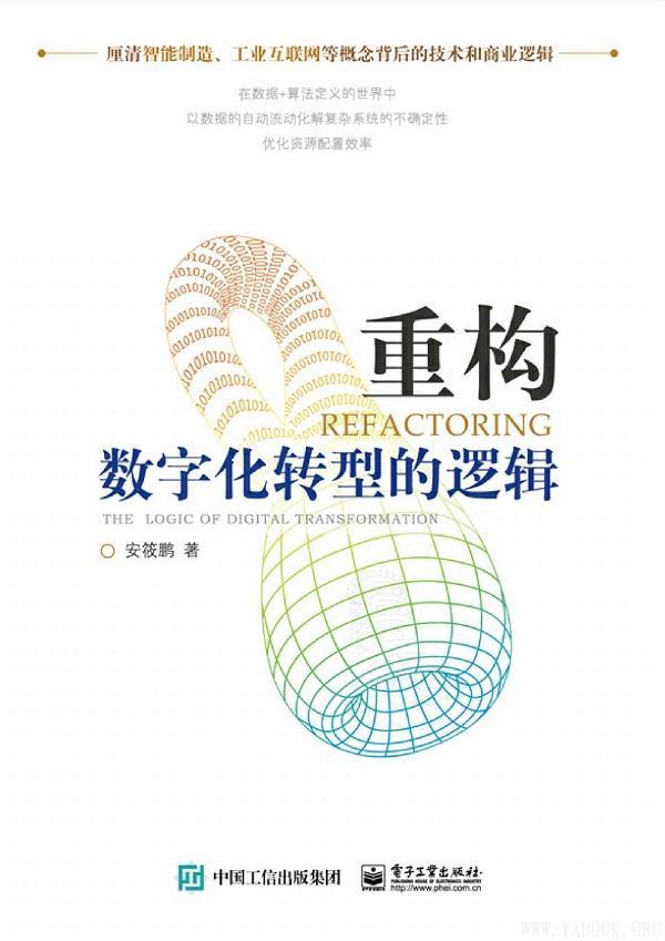 《重构:数字化转型的逻辑》安筱鹏【文字版_PDF电子书_下载】
