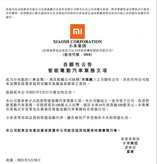 雷军宣布小米造车项目立项 首期投资100亿元人民币