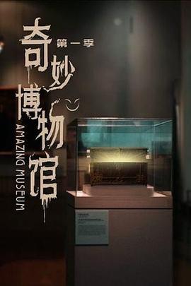 奇妙博物馆第二季