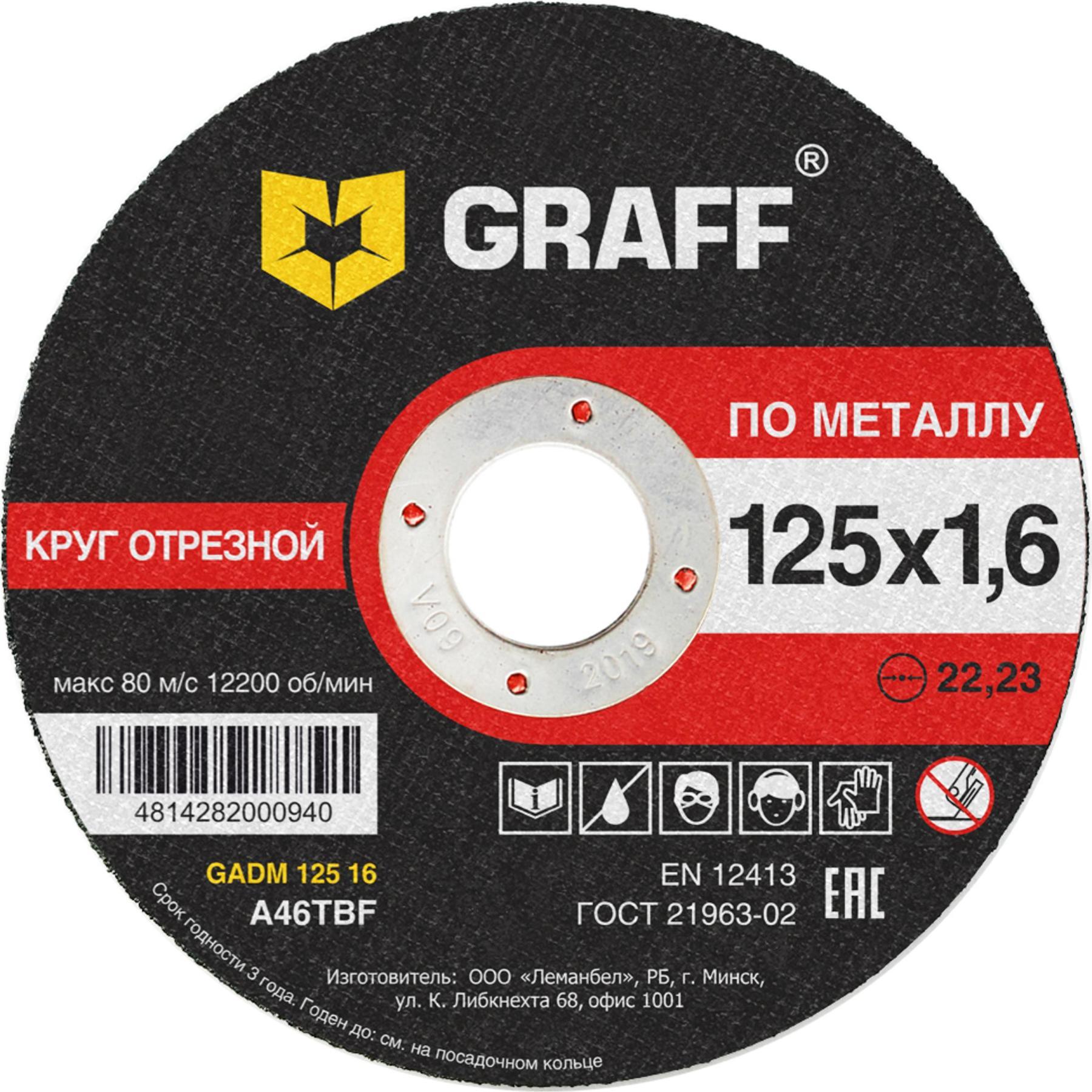 Circle Cutting GRAFF GADM 125 16
