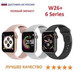 Smart Watch W26+ 6 Series (iwo13 pro) ПОЛНЫЙ ЭКРАН С КОЛЕСИКОМ умные смарт часы, беспроводная зарядка, водонеп-сть iOS и Android